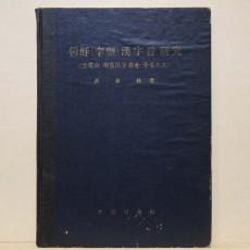 조선 (이조) 한자음연구 (朝鮮 (李朝) 漢字音硏究 )