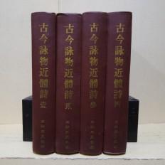 고금영물근체시 전4책 (古今詠物近體詩 全4冊)