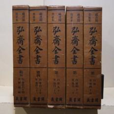 홍재전서 전5책 (弘齋全書 全5冊)