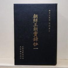 조선왕조실록초 1 (朝鮮王朝實錄抄 1)