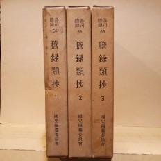 등록유초 전3책 (謄錄類抄 全3冊)