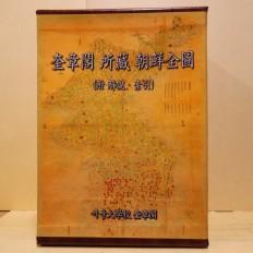규장각소장 조선전도 전2책 (奎章閣所藏 朝鮮全圖 全2冊)