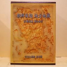조선후기 지방지도 전16책 (朝鮮後期 地方地圖 全16冊)