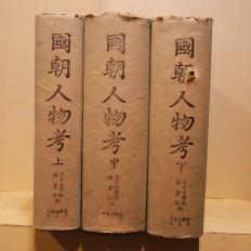 국조인물고 전3책 (國朝人物考 全3冊)