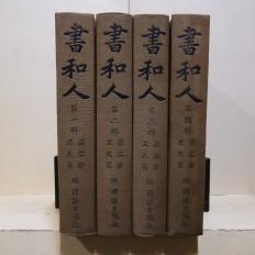 서화인 전4책 (書和人 全4冊)