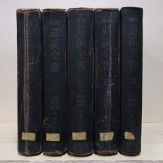 증보 퇴계전서 전5책 (增補 退溪全書 全5冊)