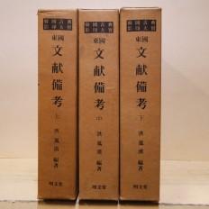 동국문헌비고 상, 중, 하 (東國文獻備考 上, 中, 下)