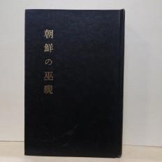 조선의 무격 (朝鮮の巫覡)
