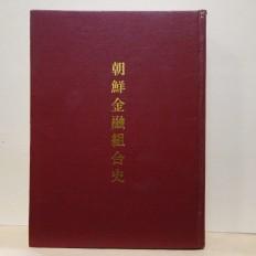 조선금융조합사 (朝鮮金融組合史)