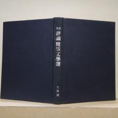 고대 평론 수필문학선 (古代 評論 隨筆文學選)