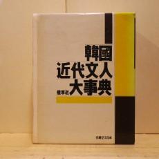 한국근대문인대사전 (韓國近代文人大事典)