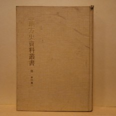한국지방사자료총서 8 - 사례편1 (韓國地方史資料叢書 8 - 事例篇1)