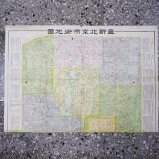최신북경시가지도 (最新北京市街地圖)