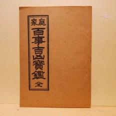 가정백사길흉보감 (家庭百事吉凶寶鑑)