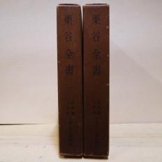 율곡전서 전2책 (栗谷全書 全2冊)
