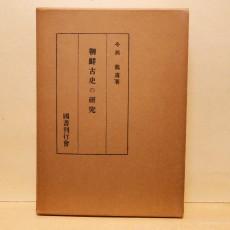 조선고사의 연구 (朝鮮古史の硏究)