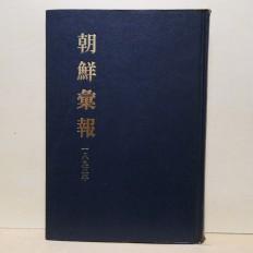 조선휘보 - 1893년 (朝鮮彙報 - 1893年)
