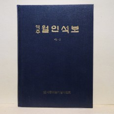 역주 월인석보 제1, 2