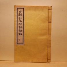 분류두공부시언해 10 (分類杜工部詩諺解 10)