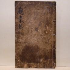 외암유고 권 1, 2 (巍巖遺稿 卷 1, 2)