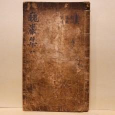 외암유고 권 15, 16 (巍巖遺稿 卷 15, 16)