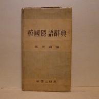 한국은어사전 (韓國隱語辭典)