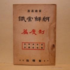 조선상식 - 제도편 (朝鮮常識  - 制度篇)