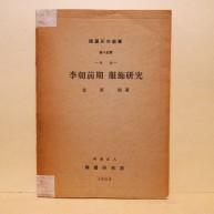이조전기 복식연구 (李朝前期 服飾硏究)