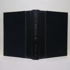 윤치호일기 3 (尹致昊日記 3)