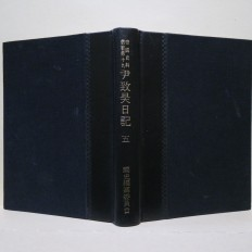 윤치호일기 5 (尹致昊日記 5)
