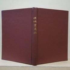근역서화징 (槿域書畵徵)
