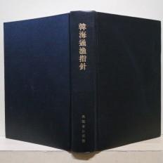 한해통어지침 (韓海通漁指針)