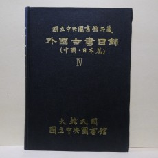 국립중앙도서관소장 외국고서목록 - 중국 일본편 4 (國立中央圖書館所藏 外國古書目錄 - 中國 日本篇 4)