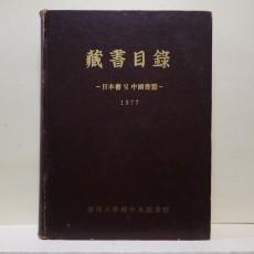 장서목록 - 일본서 및 중국서편 (藏書目錄 - 日本書 및 中國書篇)