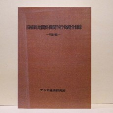 구식민지관계기관간행물총합목록 - 조선편 (旧植民地關係機關刊行物總合目錄 - 朝鮮編)