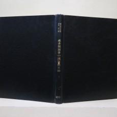 장서각도서중국판총목록 (藏書閣圖書中國版總目錄)