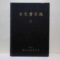 고문서목록 2 (古文書目錄 2)