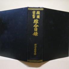 한국고서종합목록 (韓國古書綜合目錄)