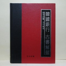 한국은행 도서해제 (韓國銀行 圖書解題)