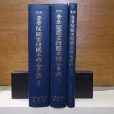 수정판 규장각도서한국본종합목록 전3책 (修正版 奎章閣圖書寒國本綜合目錄 全3冊)
