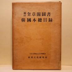 보정 규장각도서한국본총목록 (補訂 奎章閣圖書韓國本總目錄)