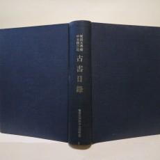 연세대학교 중앙도서관 고서목록 (延世大學校 中央圖書館 古書目錄)