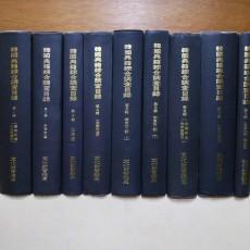 한국전적종합조사목록 9책 (韓國典籍綜合調査目錄 9冊)