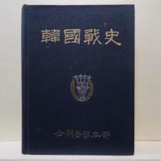 한국전사 (韓國戰史)