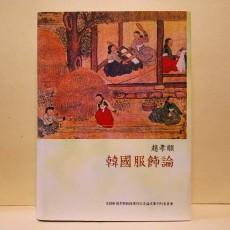 한국복식론 (韓國服飾論)
