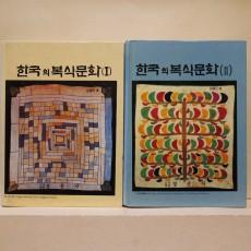 한국의 복식문화 1, 2