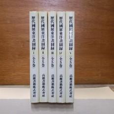역대국전동양화도록 전5책 (歷代國展東洋畵圖錄 全5冊)