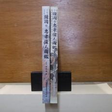 한국의 충효위인도감 전2책 (韓國의 忠孝偉人圖鑑 全2冊)