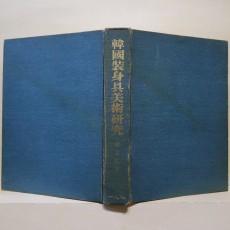 한국장신구미술연구 (韓國裝身具美術硏究)