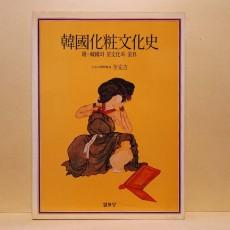 한국화장문화사 (韓國化粧文化史)